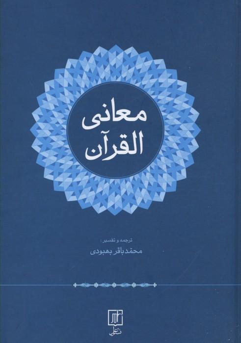 معاني-القرآن