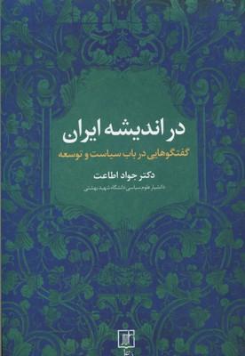 در-انديشه-ايران