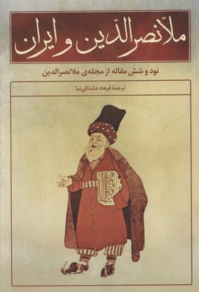 ملانصرالدين-و-ايران