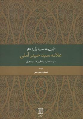 تاويل-وتفسير-قرآن-از-نظر-علامه-سيد-حيدر-آملي