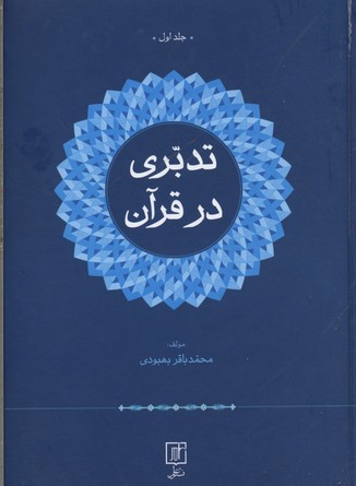تدبري-در-قرآنr(دوجلدي)