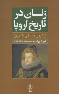 زنان-در-تاريخ-اروپا