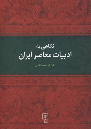 نگاهي-به-ادبيات-معاصر-ايران