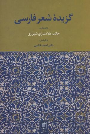 گزيده-شعر-فارسي