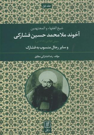 شيخ-الفقهاء-و-المجتهدين-آخوند-ملا-محمدحسين-فشاركي
