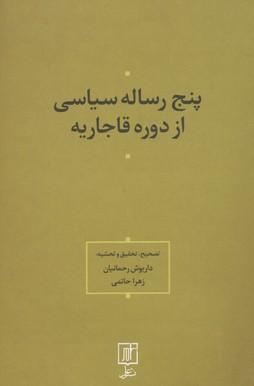 پنج-رساله-سياسي-از-دوره-قاجاريه