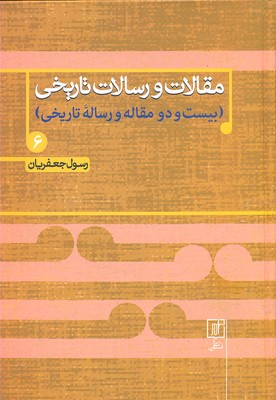 مقالات-و-رسالات-تاریخی-جلد-ششم