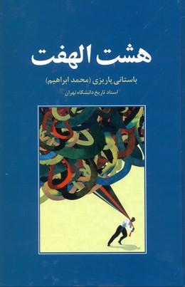 هشت-الهفتR(رقعي)علم
