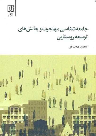 جامعه-شناسي-مهاجرت-و-چالش-هاي-توسعه-روستايي