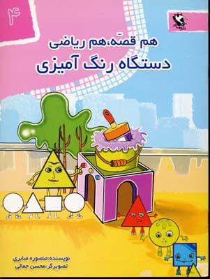 هم-قصه-هم-رياضي(4)دستگاه-رنگ-آميزي