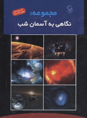 مجموعه-نگاهي-به-آسمان-شب