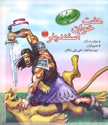 قصه-هاي-شاهنامه-هفت-خوان-اسفنديار-3