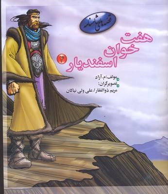 قصه-هاي-شاهنامه-هفت-خوان-اسفنديار-4