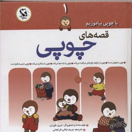 مجموعه-قصه-هاي-چوپي(1)r-خشتي