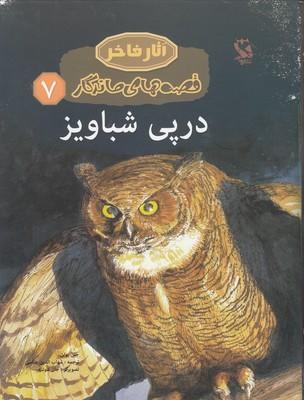 قصه-هاي-ماندگار-7-در-پي-شباويز