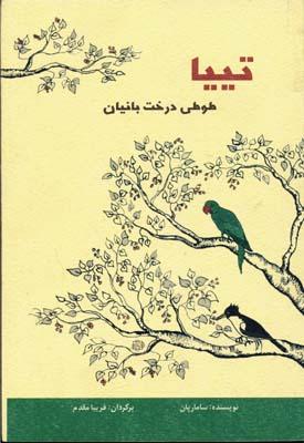 تييا-طوطي-درخت-بانيان