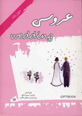 عروسي-