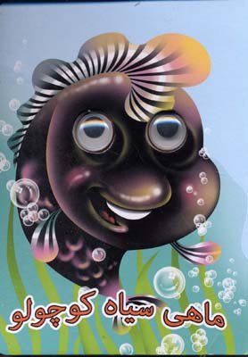 ماهي-سياه-كوچولو(چشمي-جيبي)آسمان-خيال