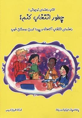 كتاب-راهنماي-نوجوان1-چطور-انتخاب-كنم