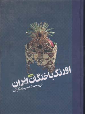 اورنگ-باختگان-ايران-(3جلدي)