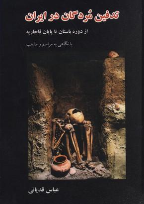 تدفين-مردگان-در-ايران