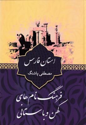 فرهنگ-نام-هاي-كهن-استان-فارس