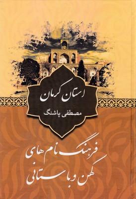 فرهنگ-نام-هاي-كهن-استان-كرمان