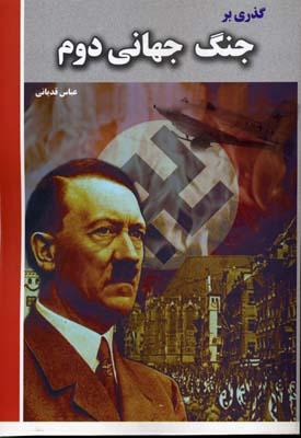 گذري-بر-جنگ-جهاني-دوم(2جلدي)