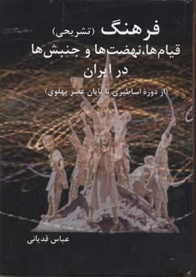 فرهنگ-تشريحي-قيام-نهضت-ها-و-جنبش-ها-در-ايرانr(وزيري)آرون