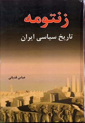 زنتومه-(تاريخ-سياسي-ايران)