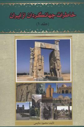خاطرات-جهانگردان-از-ايران