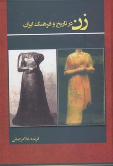 زن-در-تاريخ-و-فرهنگ-ايران