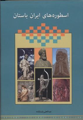 اسطوره-هاي-ايران-باستان