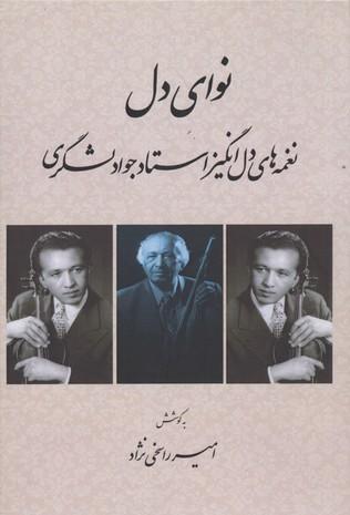 نواي-دل-نغمه-هاي-استاد-جواد-لشگري