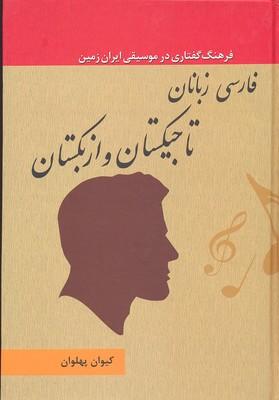 فارسي-زبانان-تاجيكستان-و-ازبكستان-جلد1