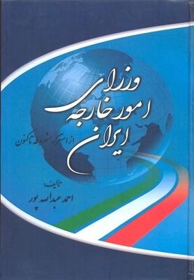 وزراي-امور-خارجه-ايران