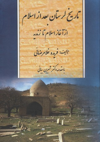 تاريخ-لرستان-بعد-از-اسلام