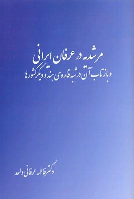 مرشديه-در-عرفان-ايراني