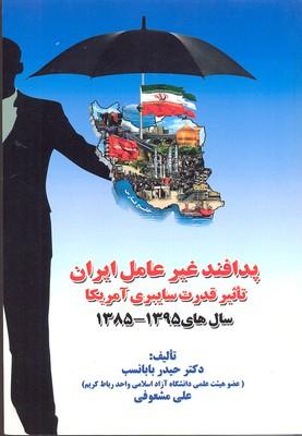 پدافند-غير-عامل-ايران-تاثير-قدرت-سايبري-آمريكا