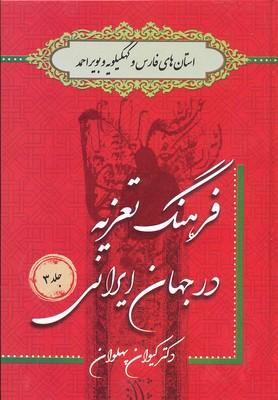 فرهنگ-تعزيه-جلد(3)فارس-وكهگيلويه-وبويراحمد