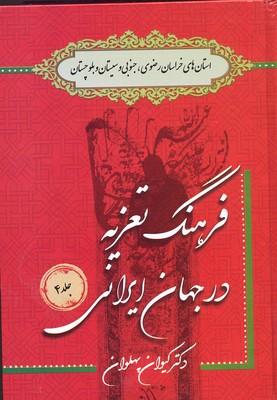 فرهنگ-تعزيه-جلد(4)خراسان،سيستان-و-بلوچستان