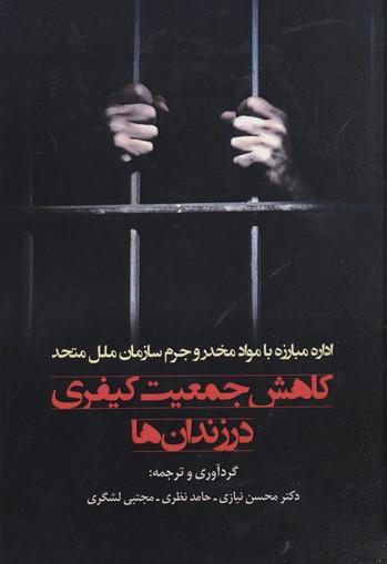 كاهش-جمعيت-كيفري-در-زندان