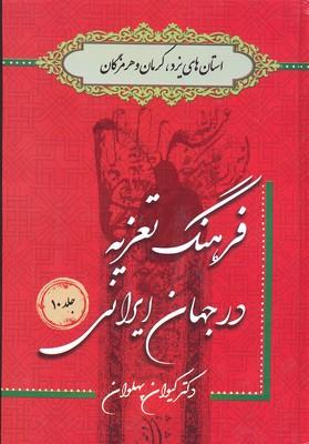 فرهنگ-تعزيه-جلد(10)يزد،كرمان،هرمزگان