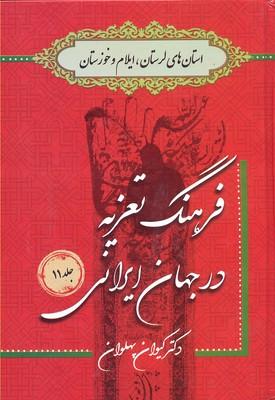 فرهنگ-تعزيه-جلد(11)لرستان،ايلام-وخوزستان