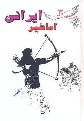 اساطير-ايراني