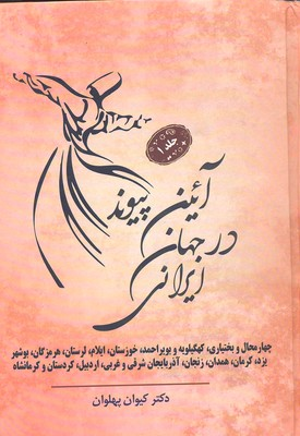 آئين-پيوند-در-جهان-ايراني