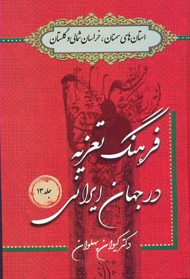 فرهنگ-تعزيه-جلد(13)سمنان-خراسان-شمالي-وگلستان