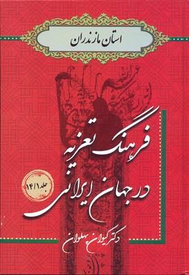 فرهنگ-تعزيه-جلد(14-1)مازندران