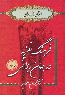 فرهنگ-تعزيه-جلد(14-2)مازندران