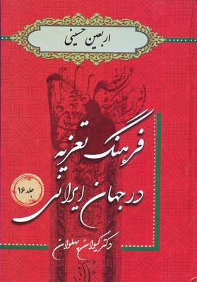فرهنگ-تعزيه-جلد(16)اربعين-حسيني